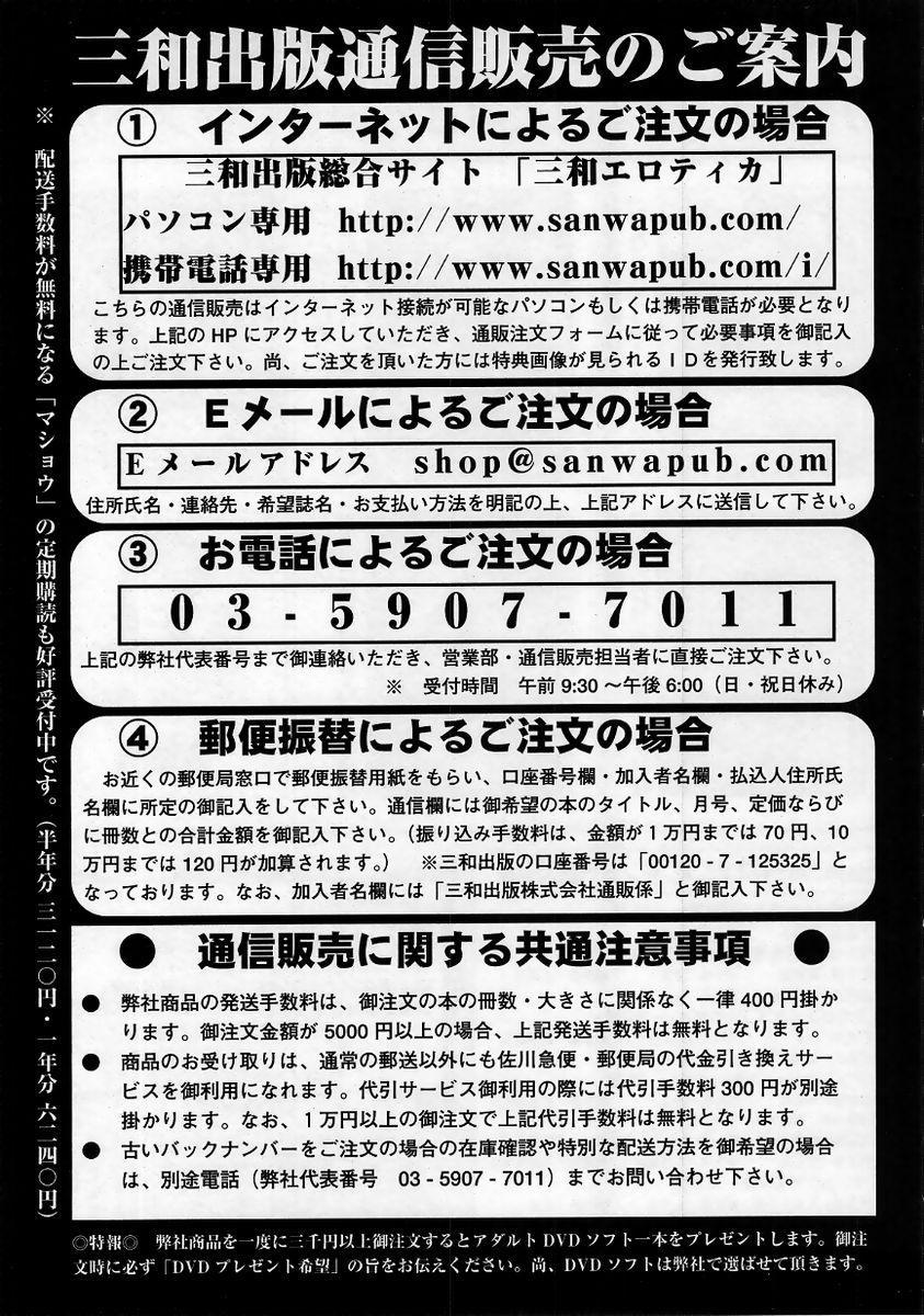 Comic Masyo 2005-10 224
