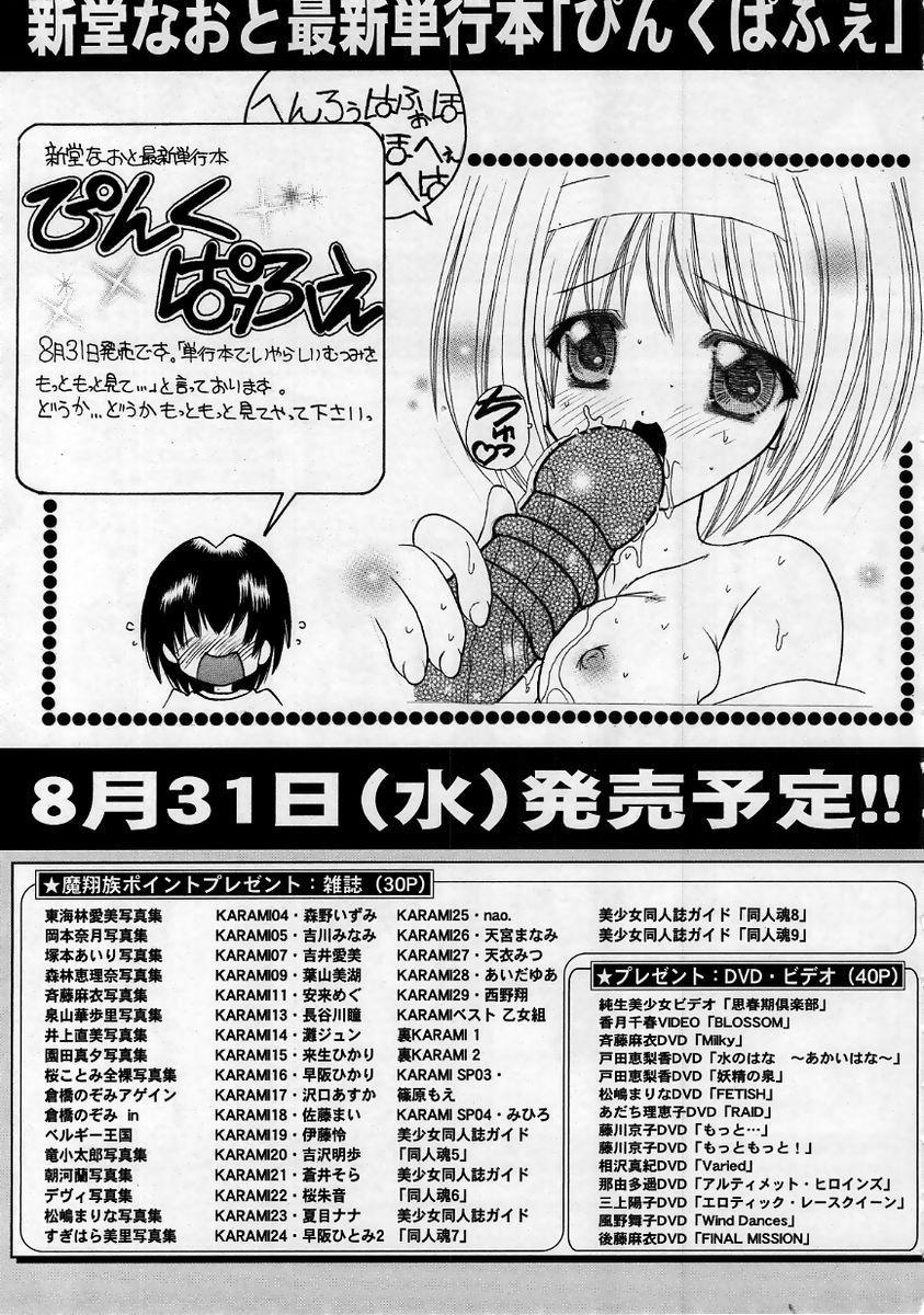 Comic Masyo 2005-10 226