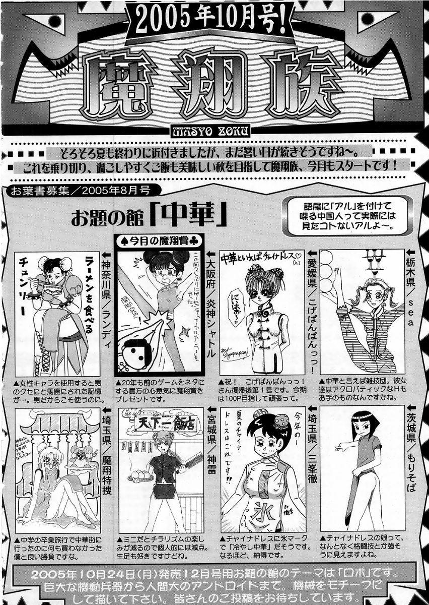 Comic Masyo 2005-10 227