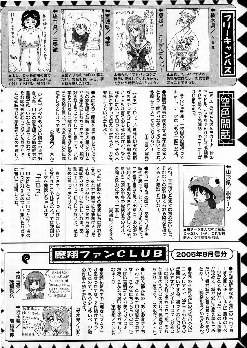 Comic Masyo 2005-10 229