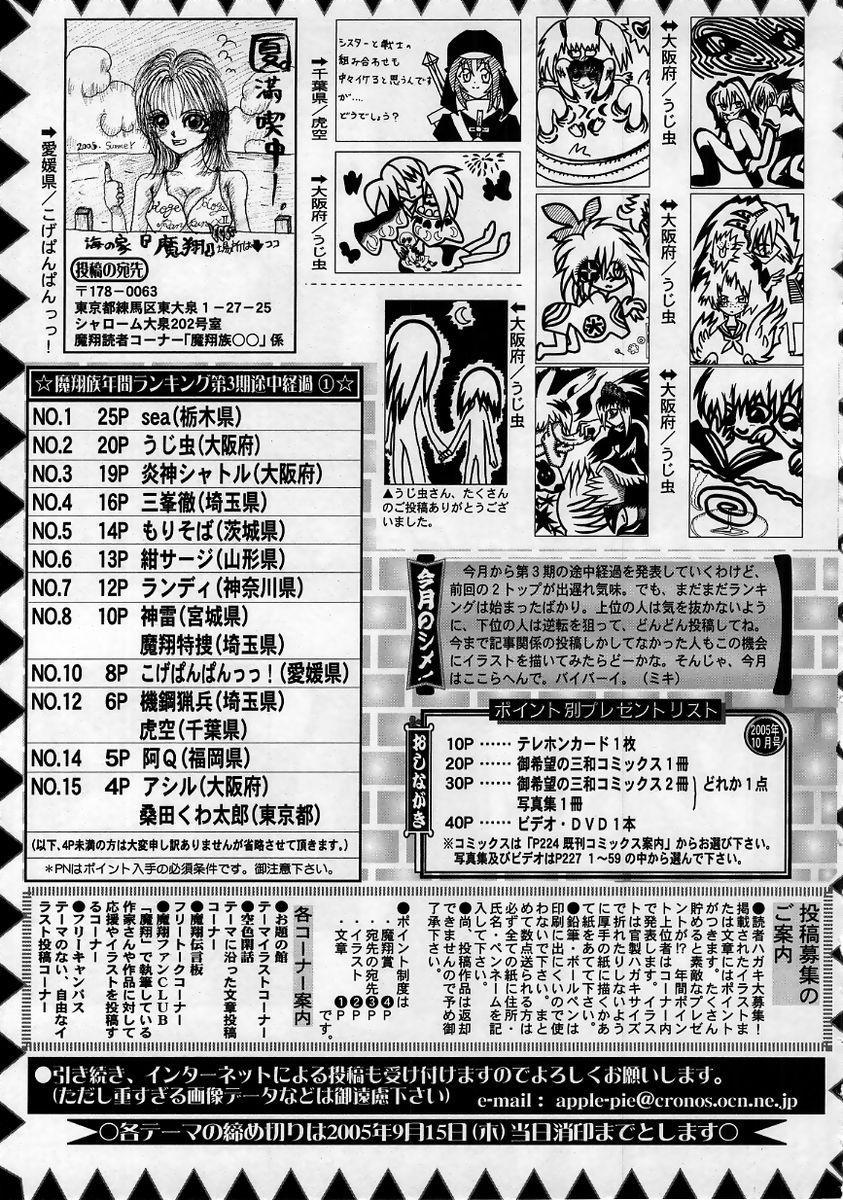 Comic Masyo 2005-10 230