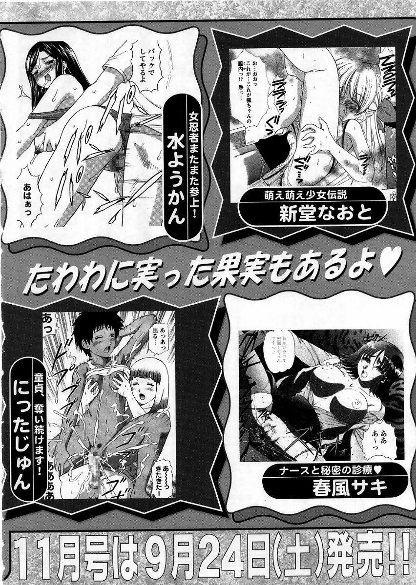 Comic Masyo 2005-10 231