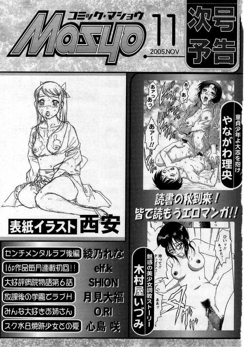 Comic Masyo 2005-10 232