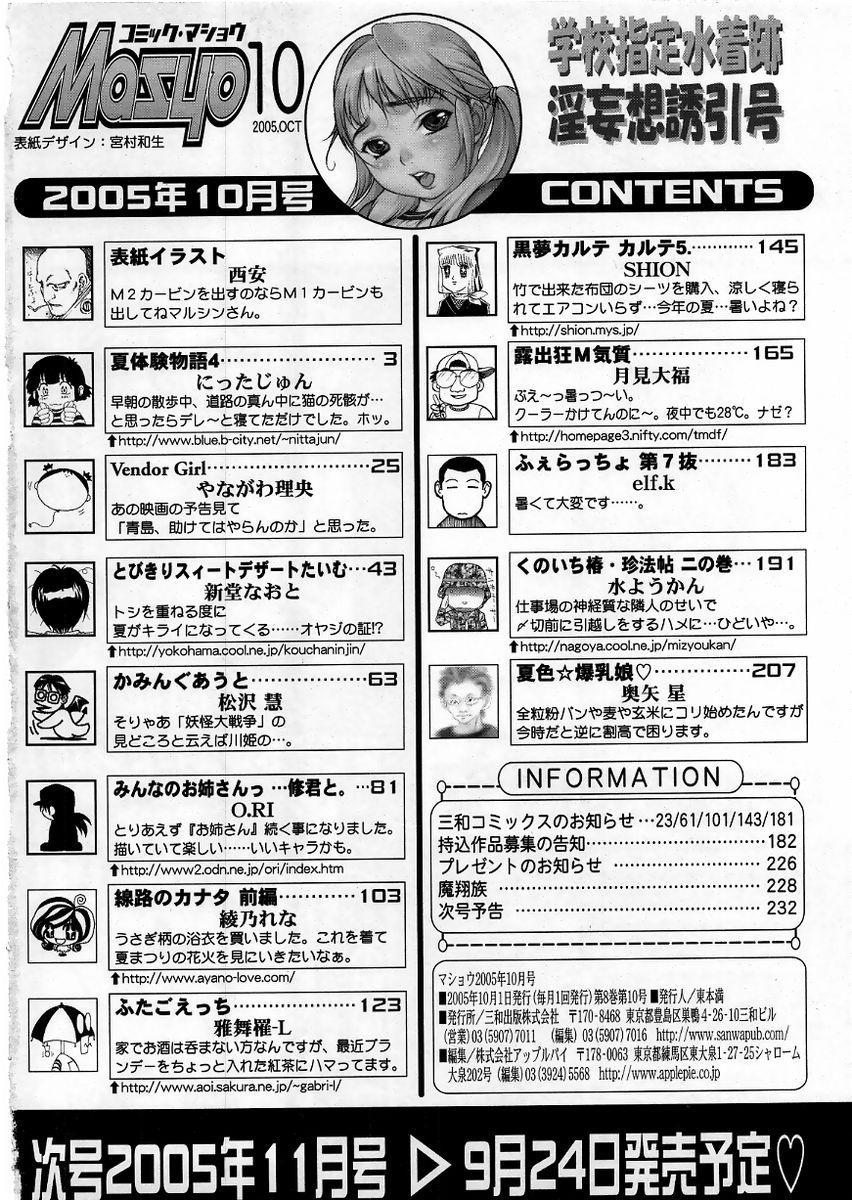 Comic Masyo 2005-10 233
