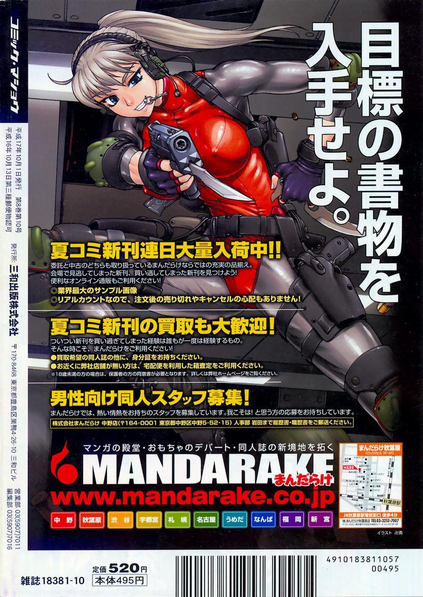Comic Masyo 2005-10 235
