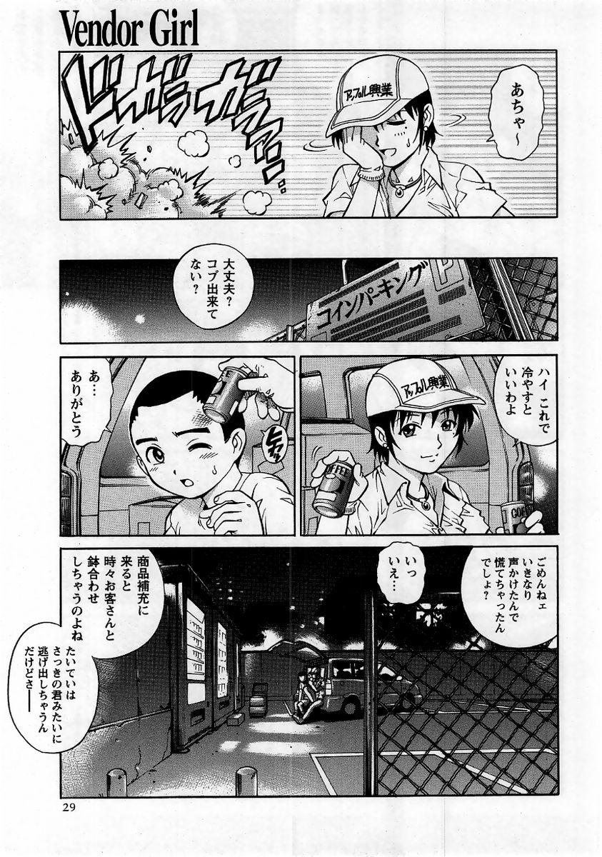 Comic Masyo 2005-10 28
