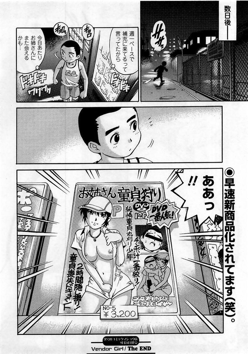 Comic Masyo 2005-10 41