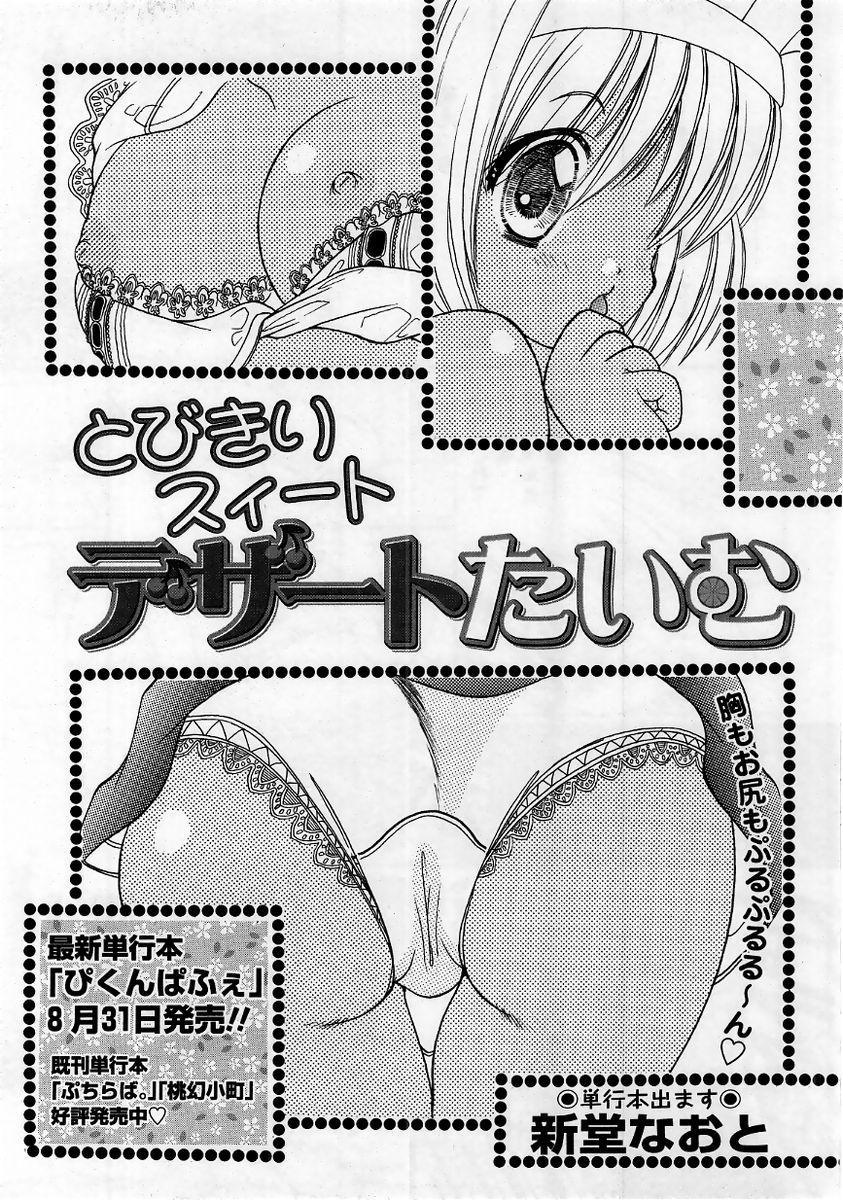 Comic Masyo 2005-10 42