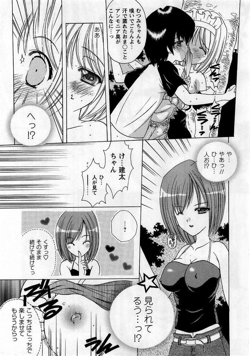 Comic Masyo 2005-10 50
