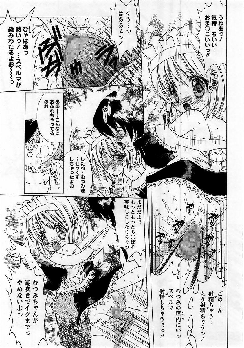 Comic Masyo 2005-10 56