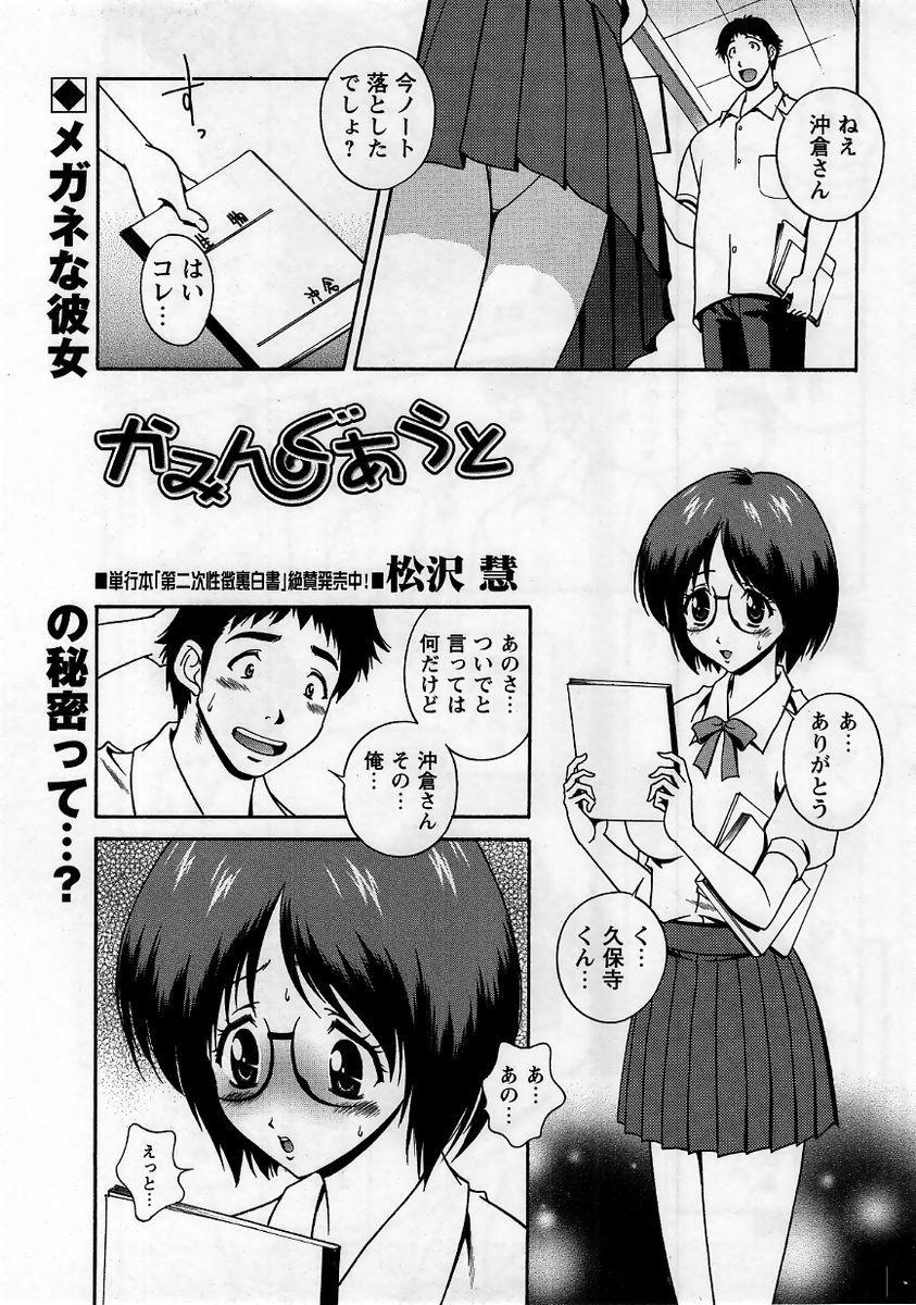 Comic Masyo 2005-10 62