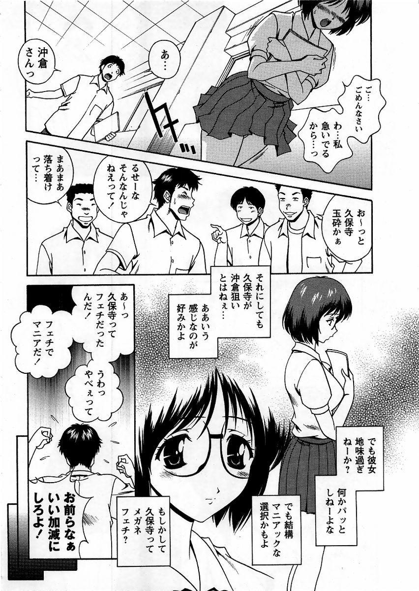 Comic Masyo 2005-10 63
