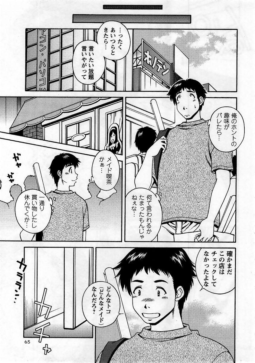 Comic Masyo 2005-10 64