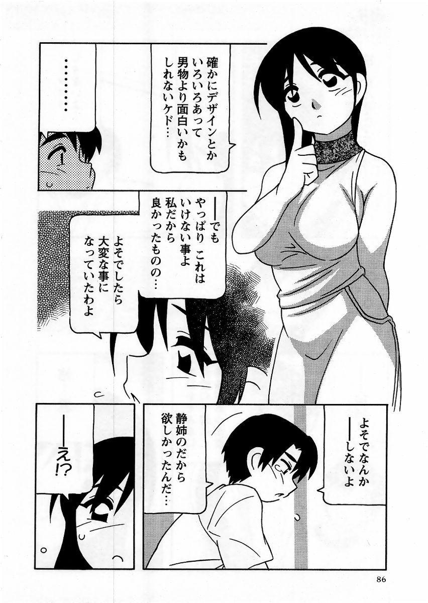 Comic Masyo 2005-10 85