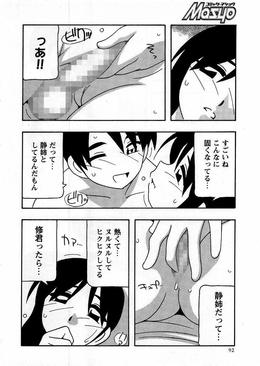 Comic Masyo 2005-10 91