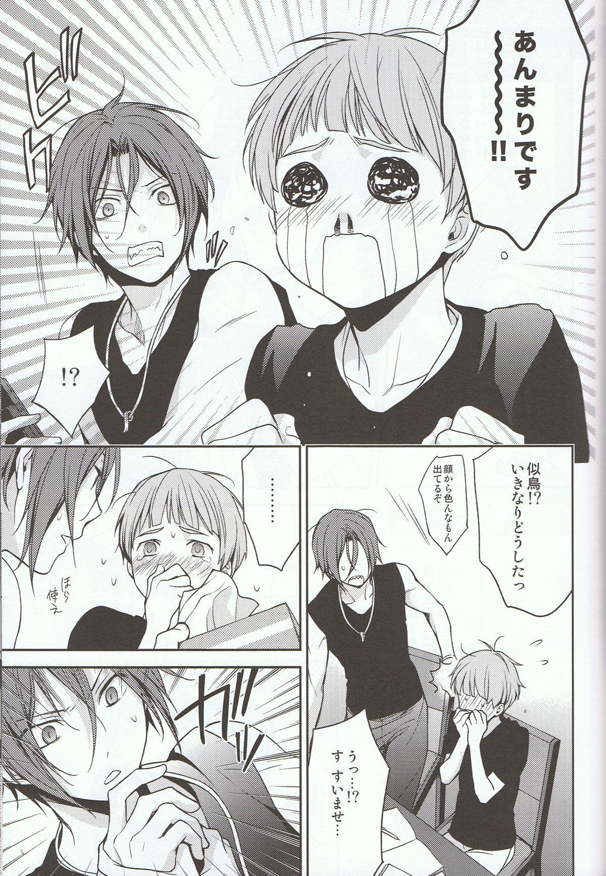 Nitori-kun no Mousou Nikki 13