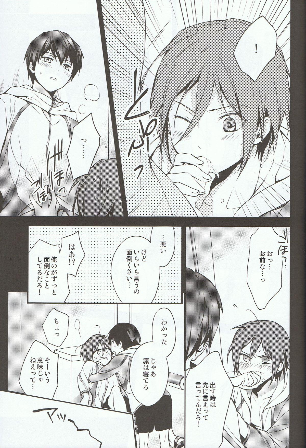 Nitori-kun no Mousou Nikki 17