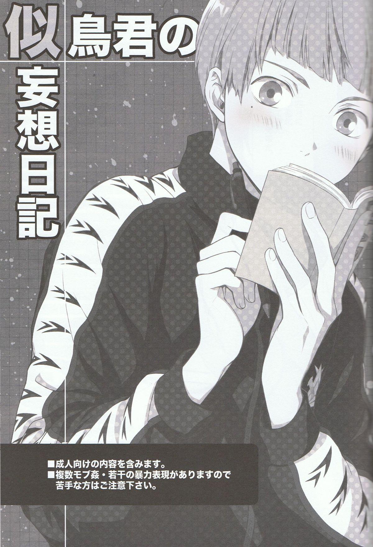 Nitori-kun no Mousou Nikki 1