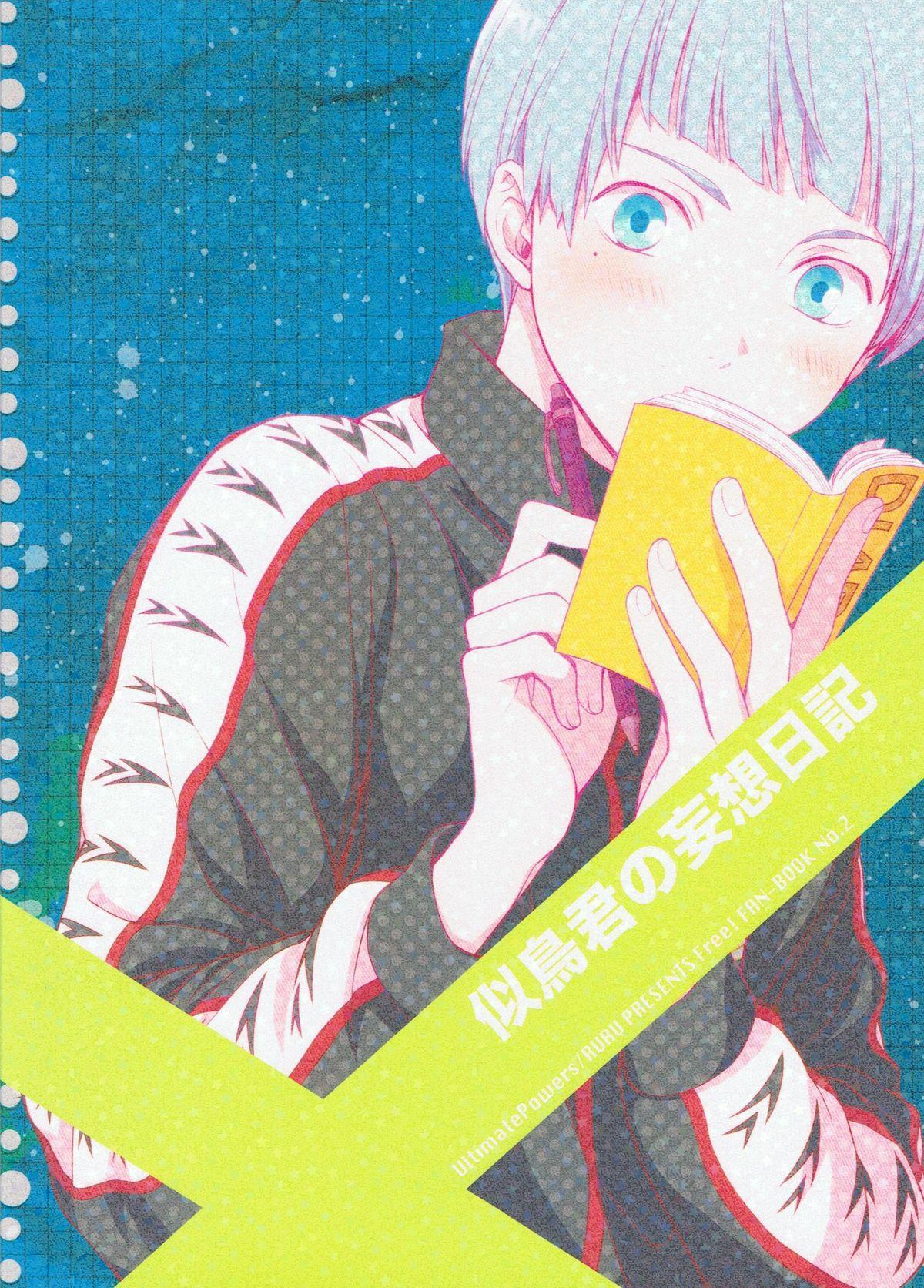 Nitori-kun no Mousou Nikki 29