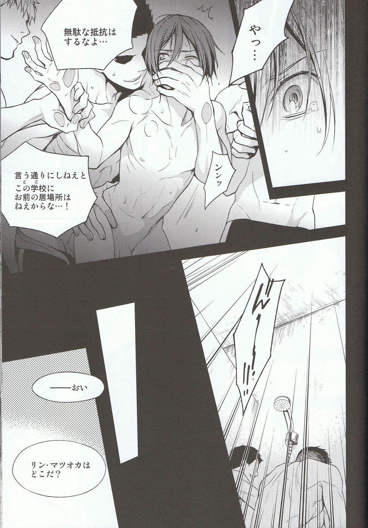 Nitori-kun no Mousou Nikki 7