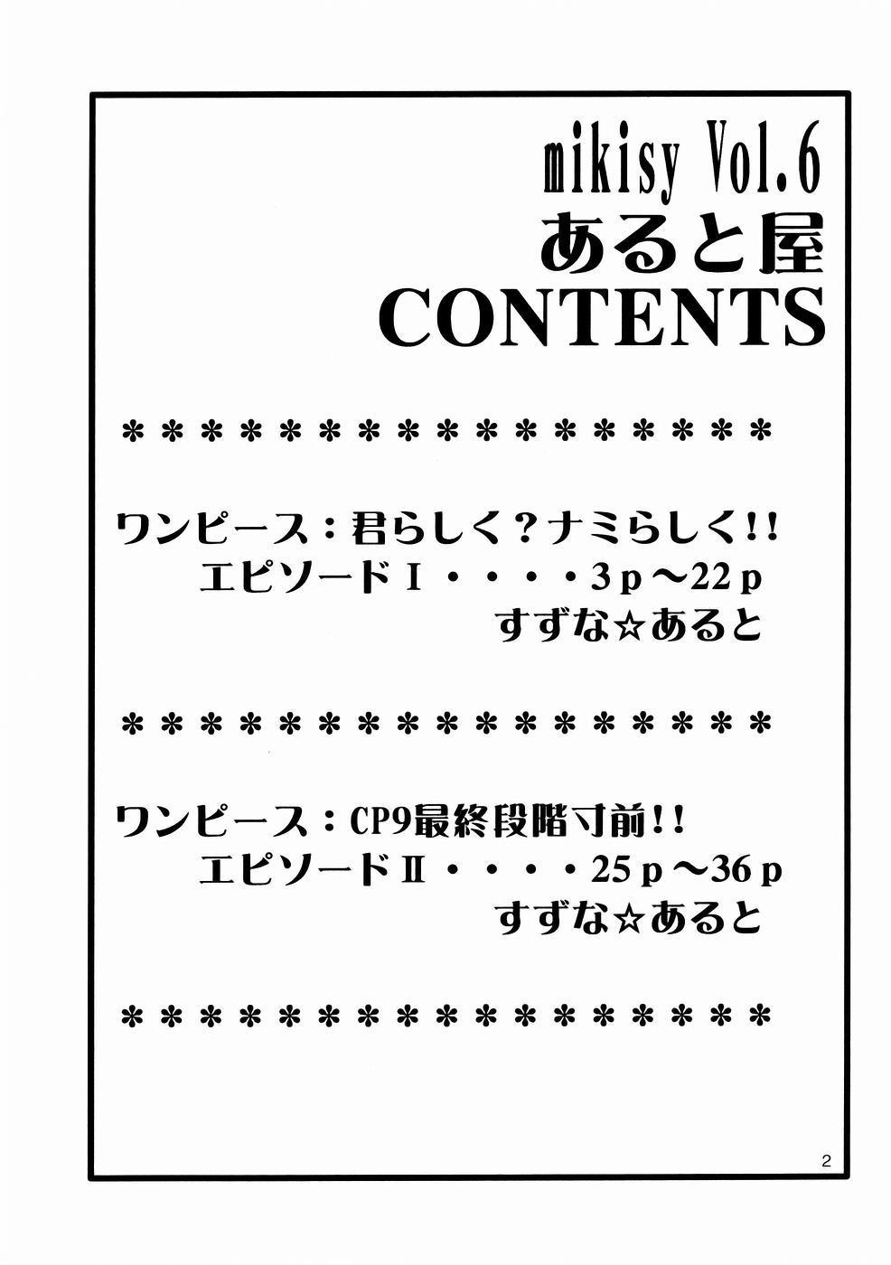 Mikisy Vol. 6 2