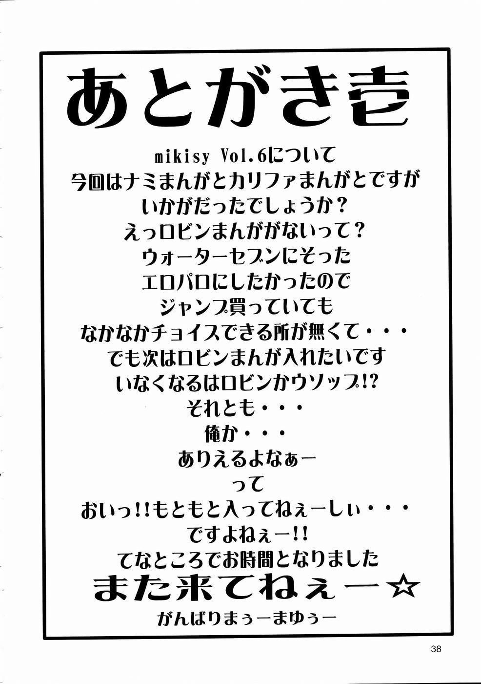 Mikisy Vol. 6 38