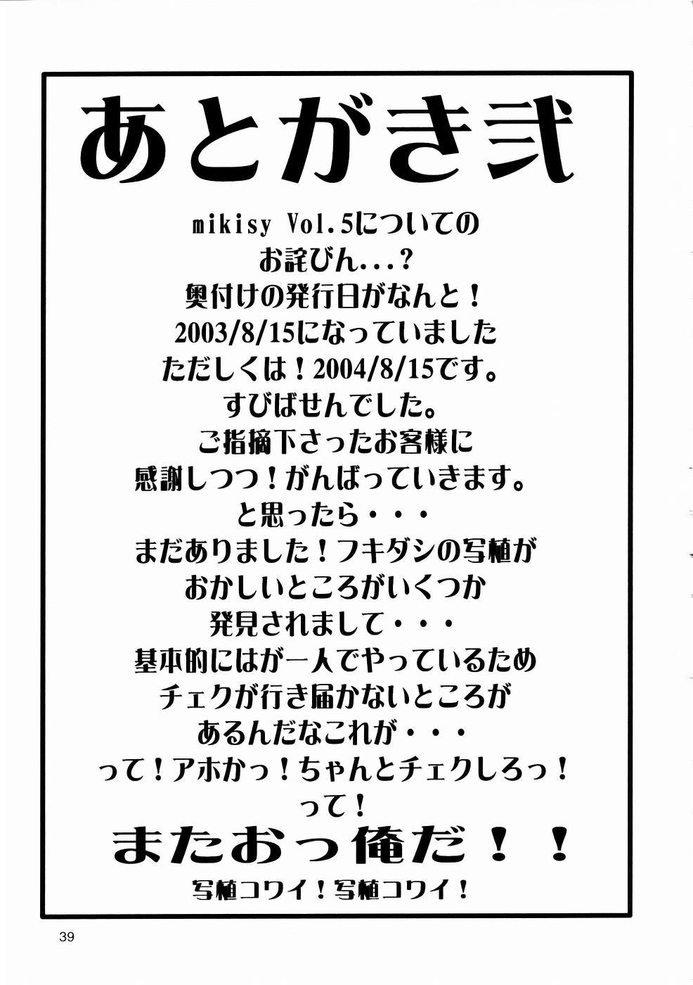 Mikisy Vol. 6 39