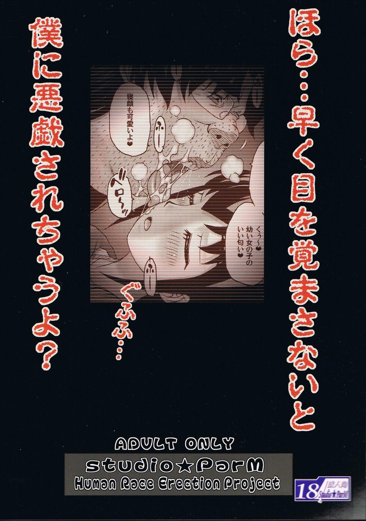 Anata...Gomennasai 3 Suikan Miyuki Hen 21