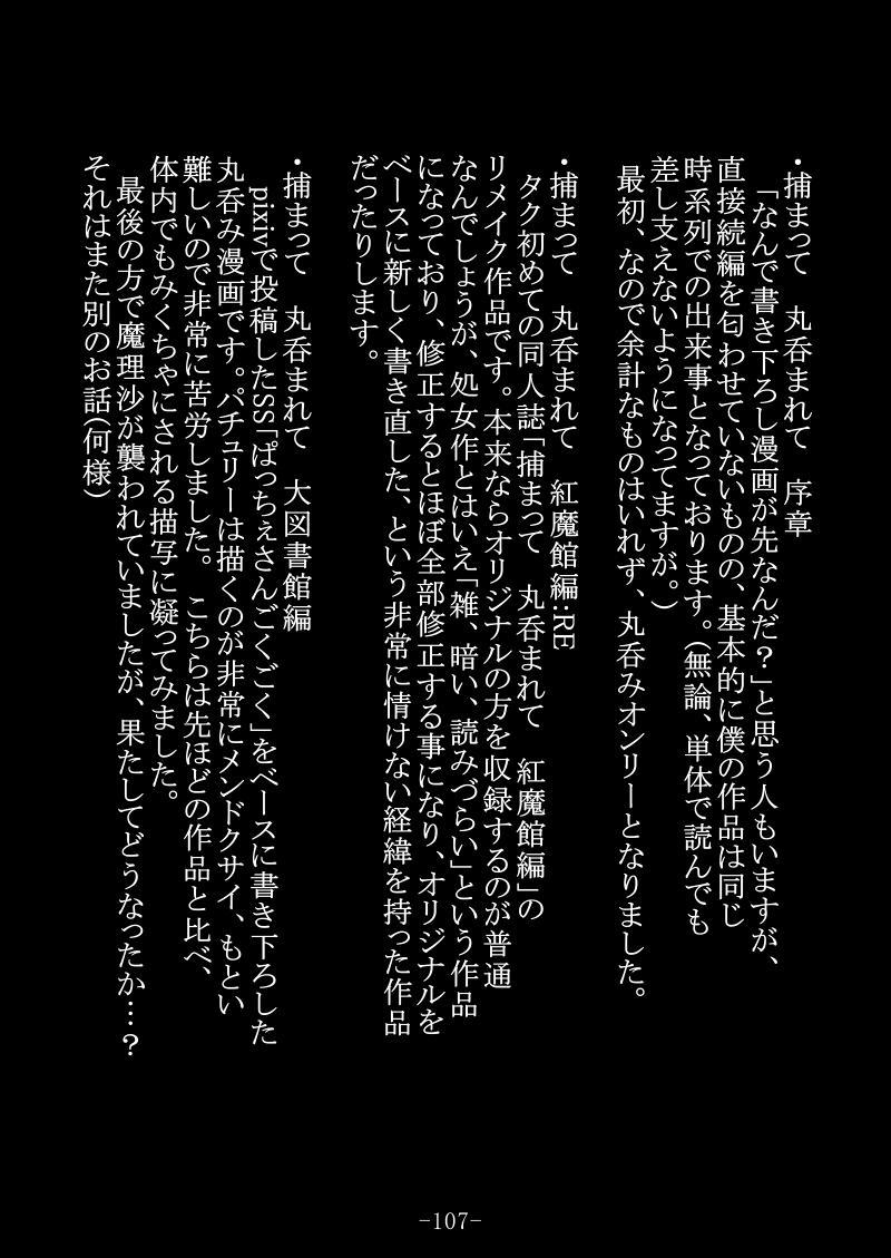 Tsukamatte Marunomarete 106