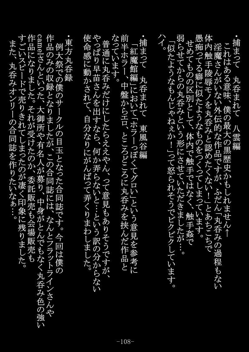 Tsukamatte Marunomarete 107