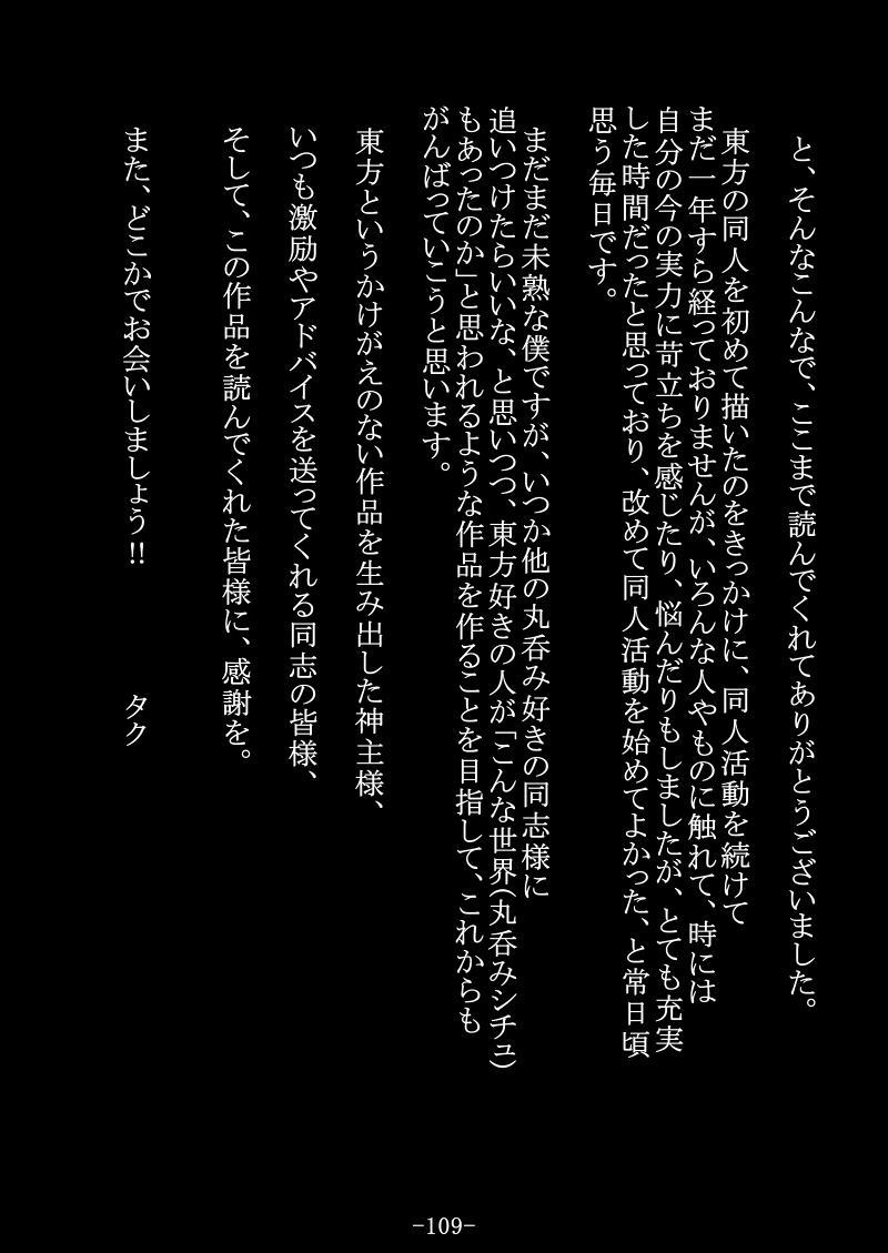 Tsukamatte Marunomarete 108