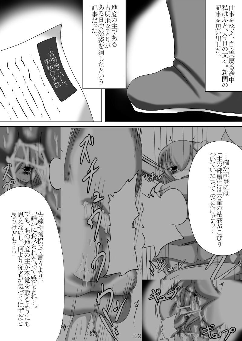 Tsukamatte Marunomarete 21