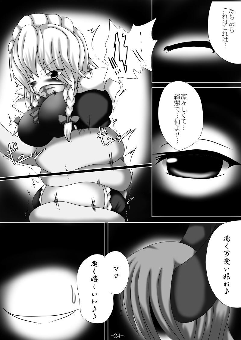 Tsukamatte Marunomarete 23