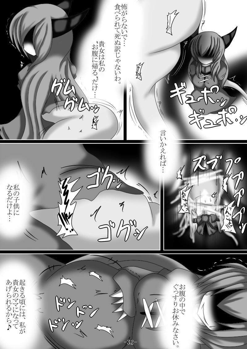 Tsukamatte Marunomarete 31