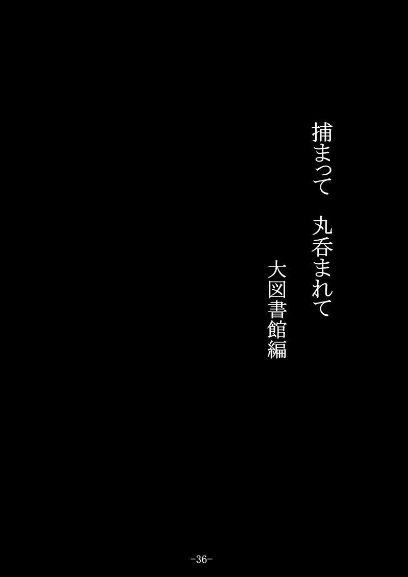 Tsukamatte Marunomarete 35