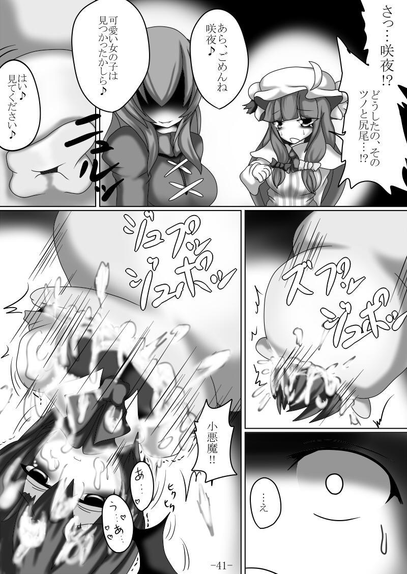 Tsukamatte Marunomarete 40