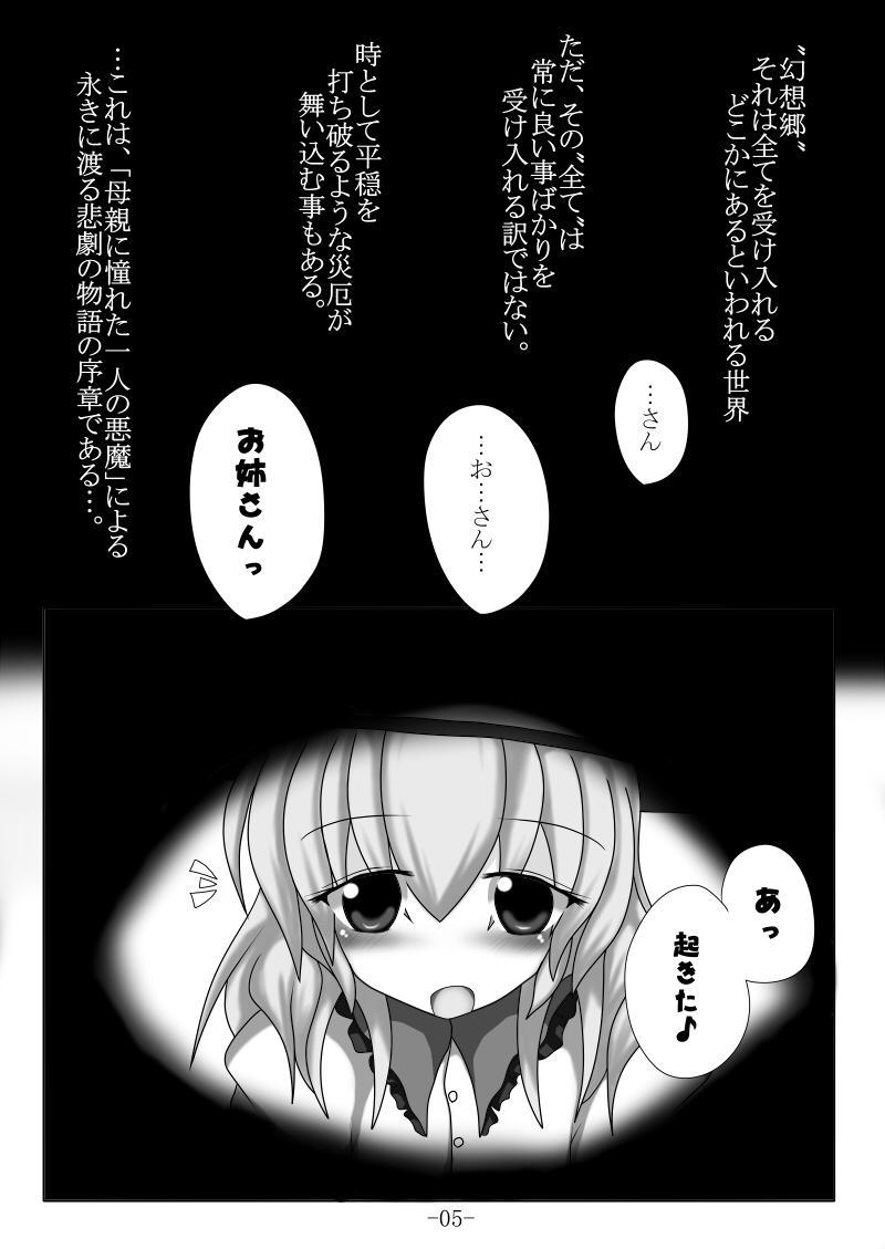 Tsukamatte Marunomarete 4