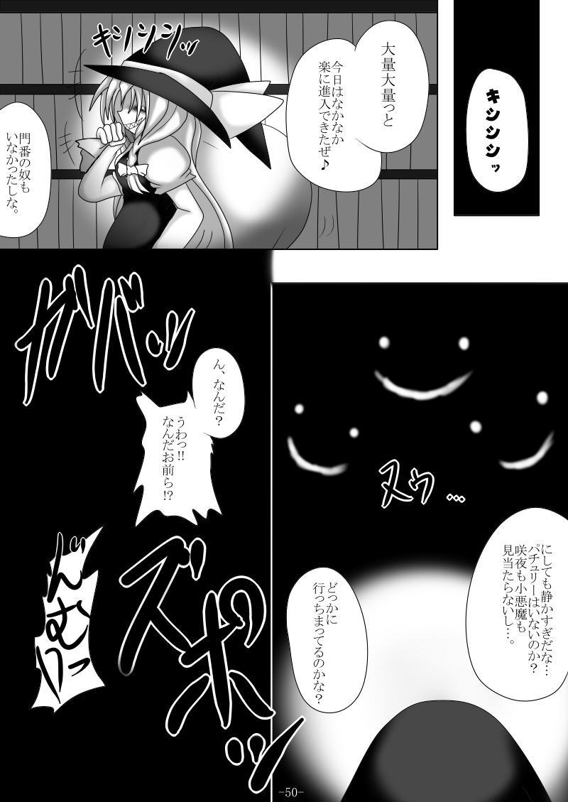 Tsukamatte Marunomarete 49