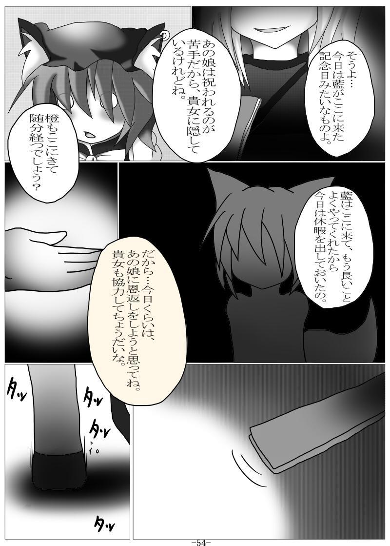 Tsukamatte Marunomarete 53