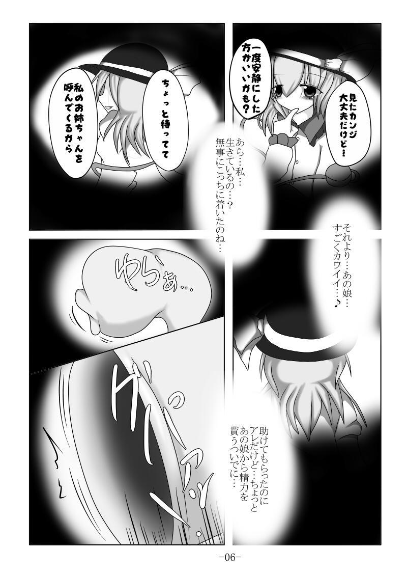 Tsukamatte Marunomarete 5