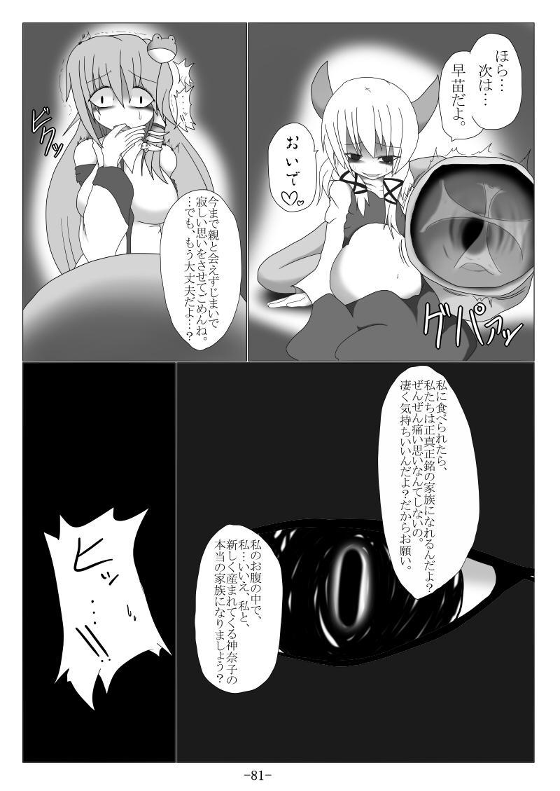 Tsukamatte Marunomarete 80