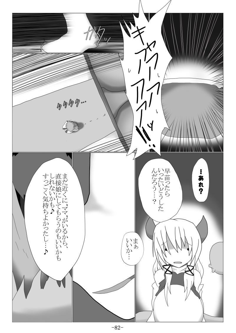 Tsukamatte Marunomarete 81