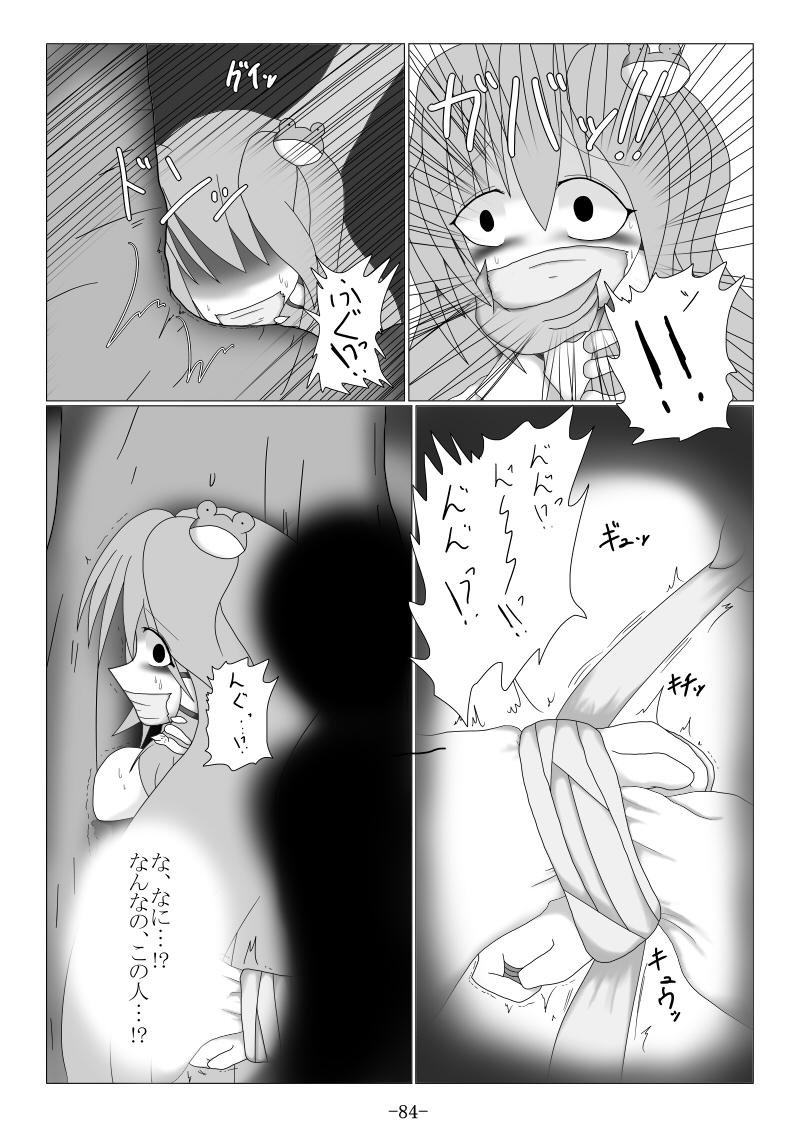 Tsukamatte Marunomarete 83