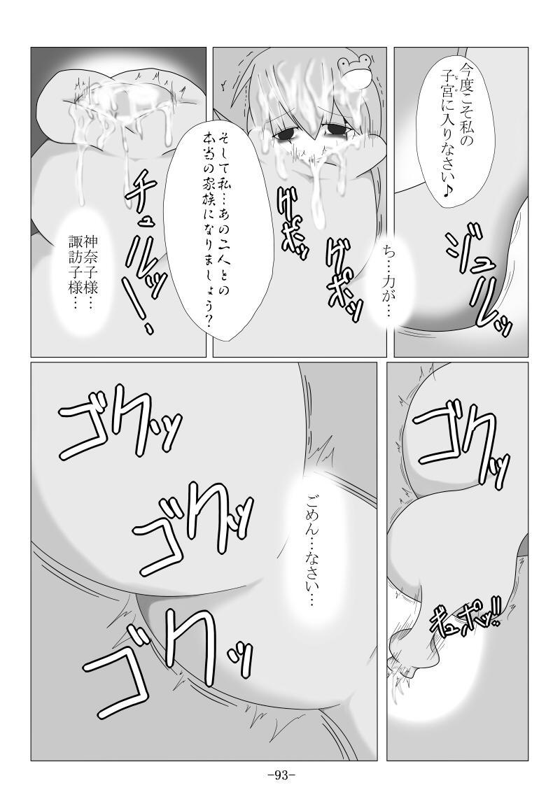 Tsukamatte Marunomarete 92