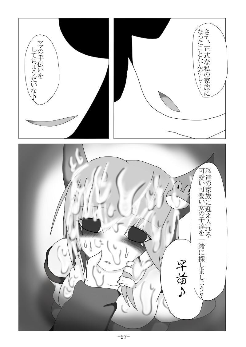 Tsukamatte Marunomarete 96