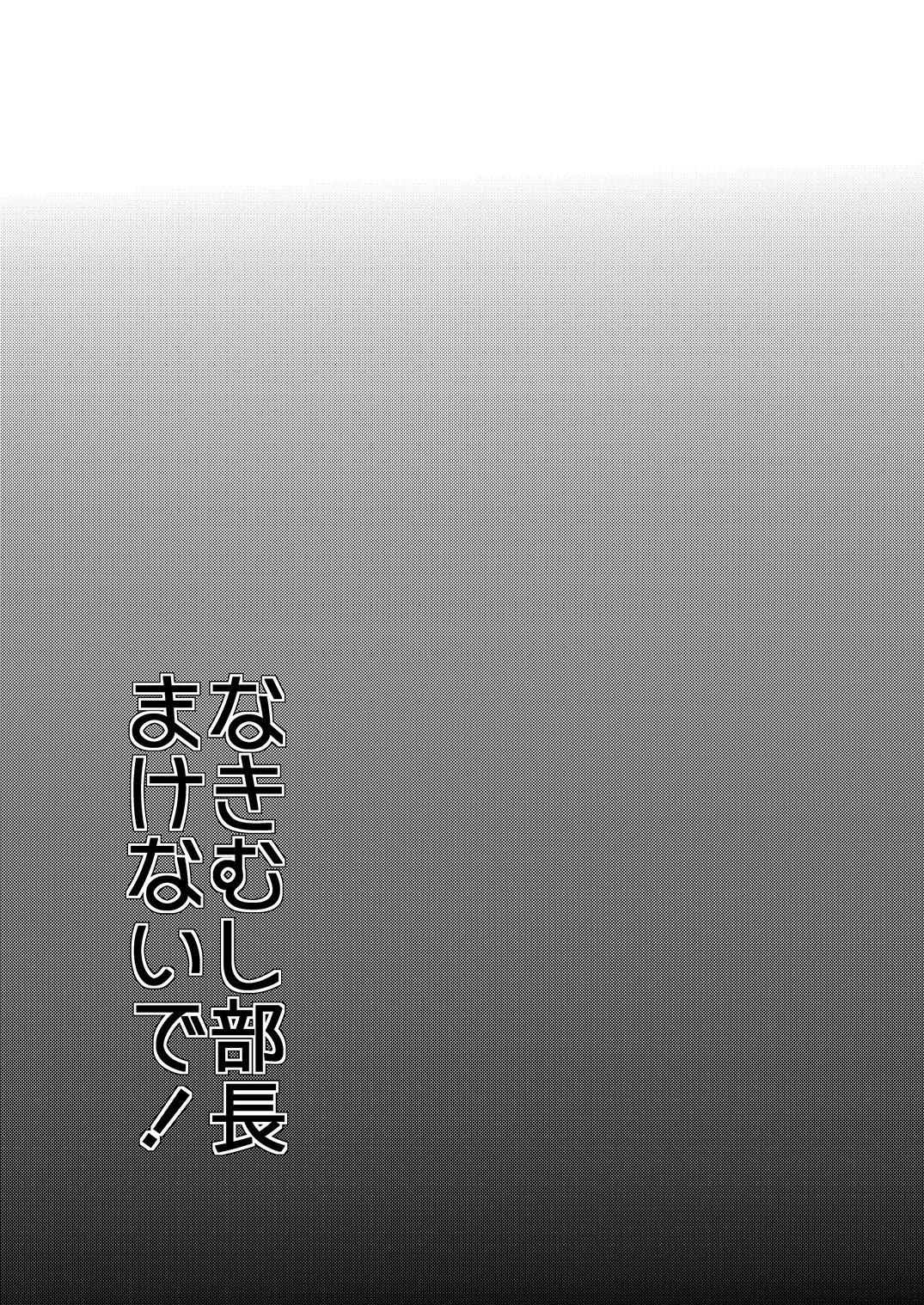 Nakimushi Buchou Make nai de 1