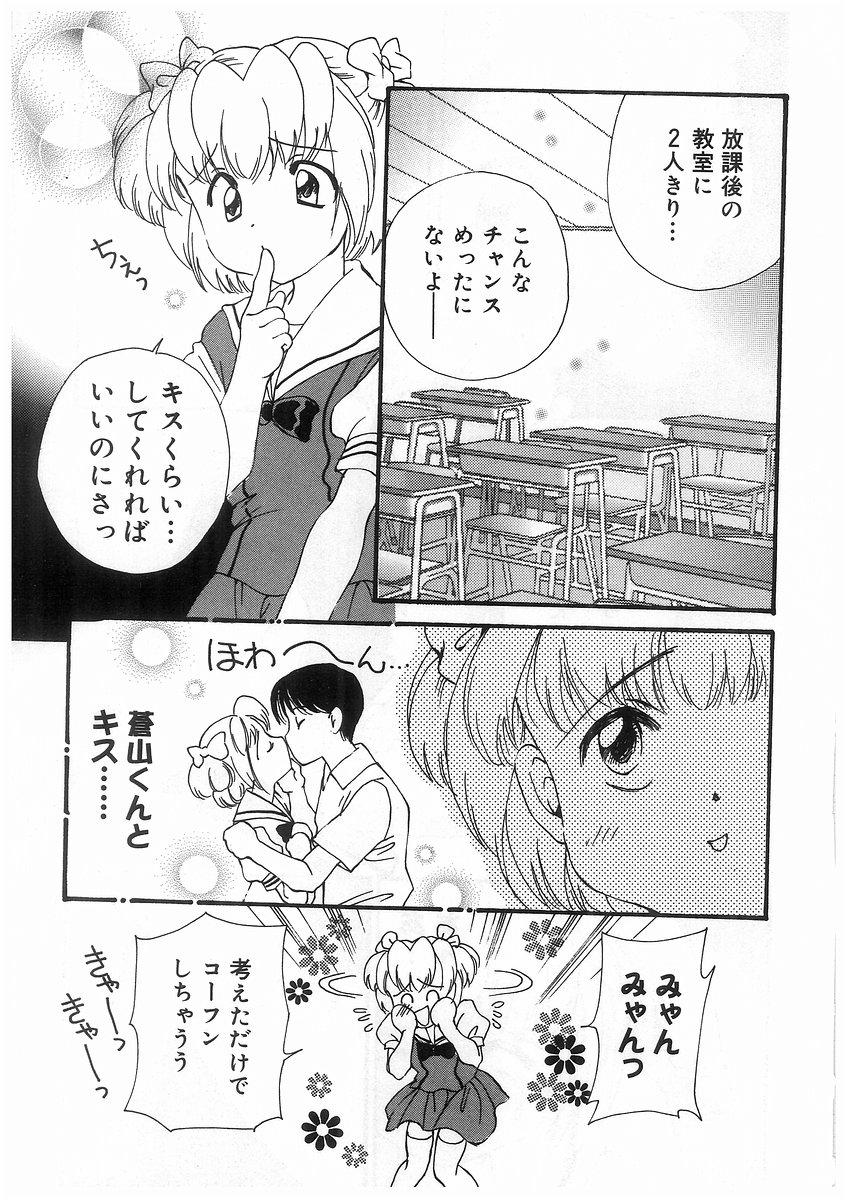 Tokyo Chobi Hina Monogatari 157