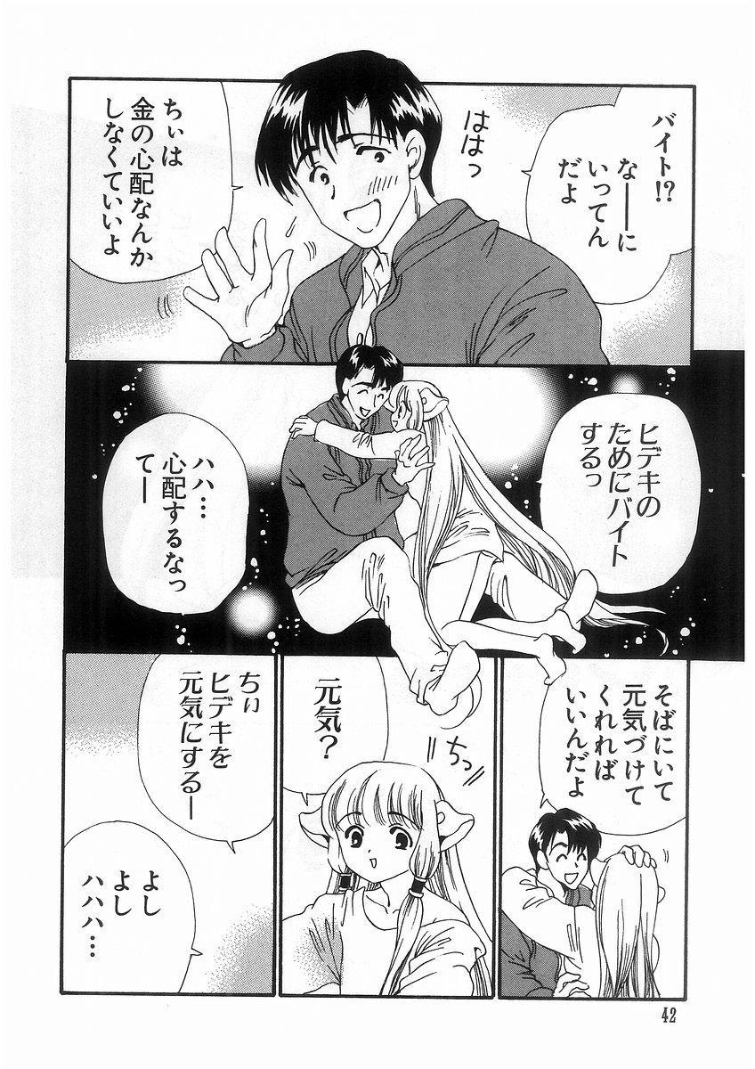 Tokyo Chobi Hina Monogatari 44