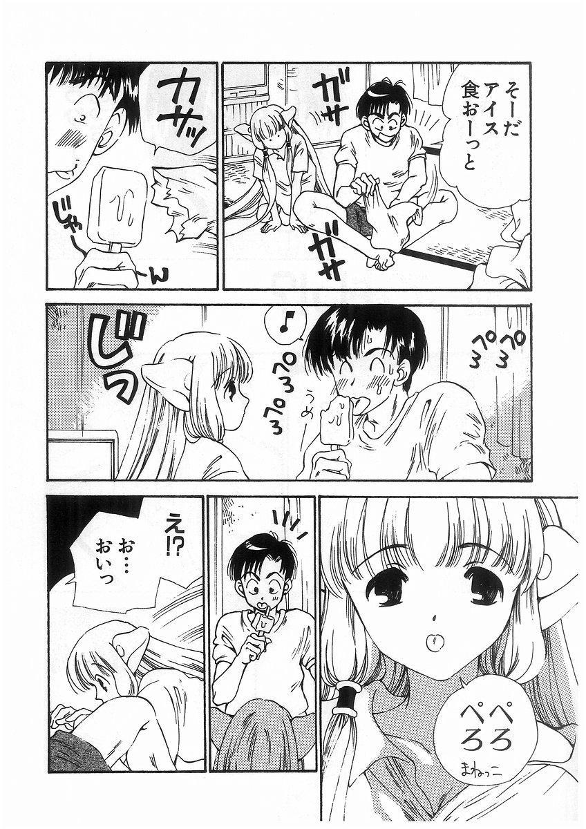 Tokyo Chobi Hina Monogatari 4