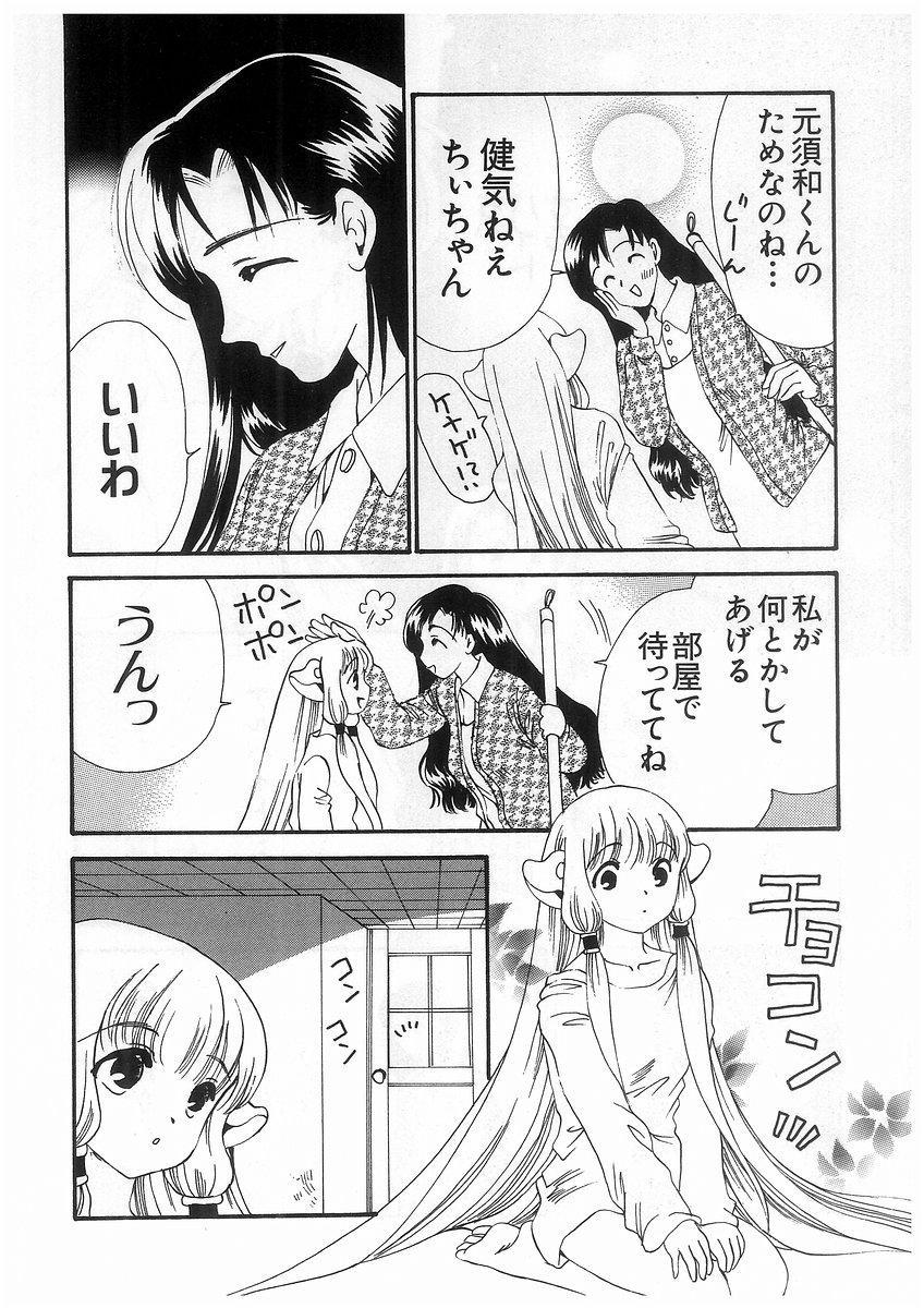 Tokyo Chobi Hina Monogatari 52